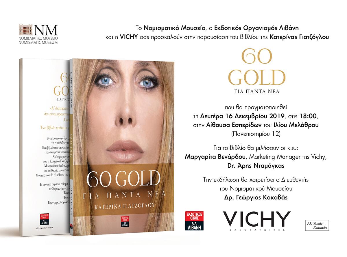 Εξώφυλλο βιβλίου 60 Gold Κατερίνα Γιατζόγλου